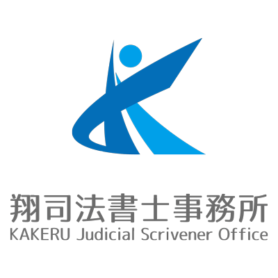 翔司法書士事務所